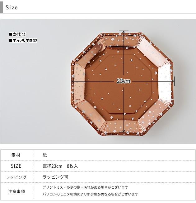 GingerRay(ジンジャーレイ) ローズゴールドスター紙皿 23cm 8枚の商品画像3