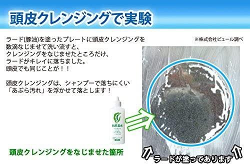 Sastty(サスティ)利尻頭皮クレンジングの商品画像9