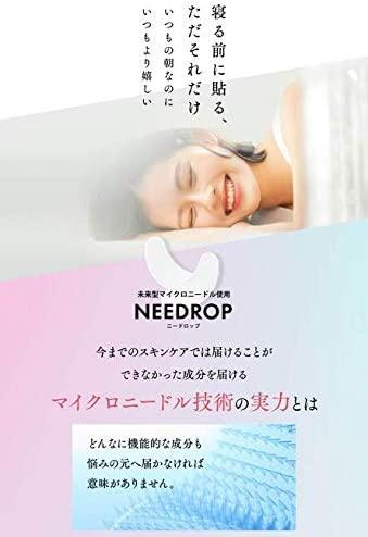 NISSHAビューティ&ヘルスケア(ニッシャビューティアンドヘルスケア) ニードロップの商品画像5