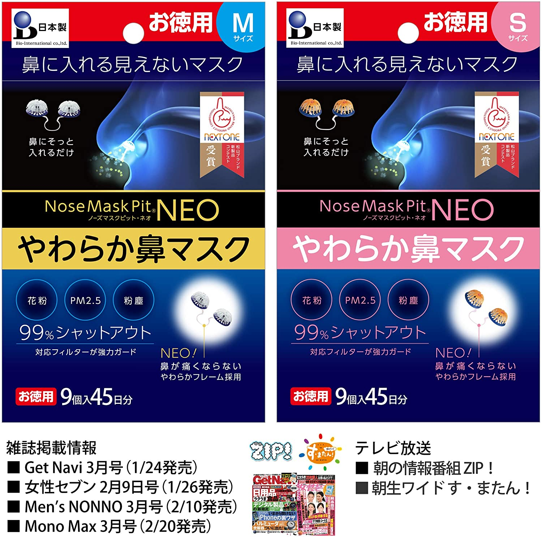 NOSE MASK PIT(ノーズマスクピット) NEO(ネオ)の商品画像7