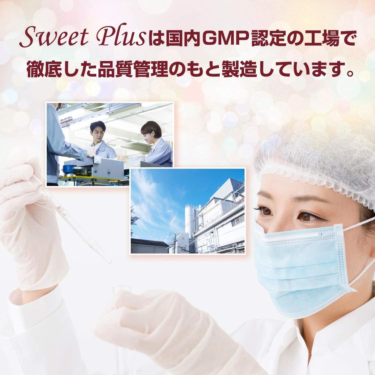 協和食研 SweetPlus AM-LQZT-AQWSの商品画像5