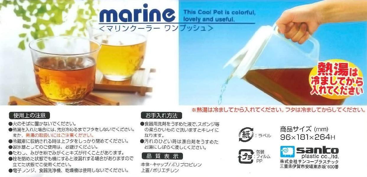 サンコープラスチック マリンクーラー ワンプッシュ 2L ホワイトの商品画像4