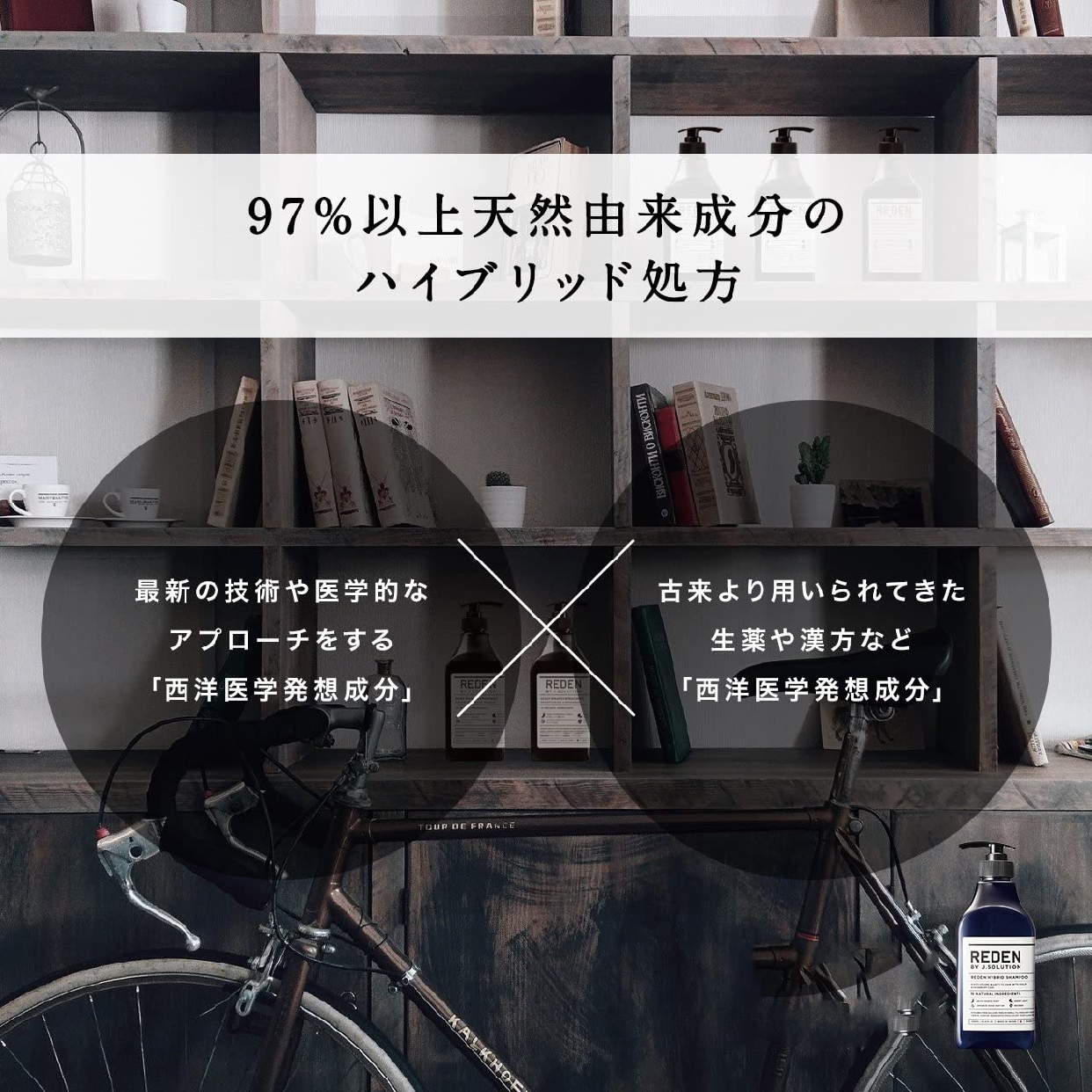 REDEN(リデン) ハイブリッド・シャンプーの商品画像5