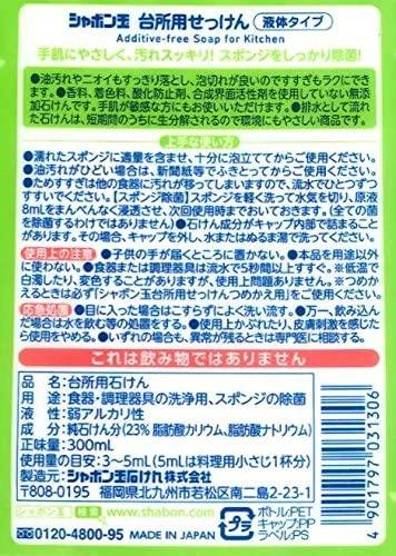 シャボン玉石けん シャボン玉 台所用せっけん 液体タイプボトルの商品画像2