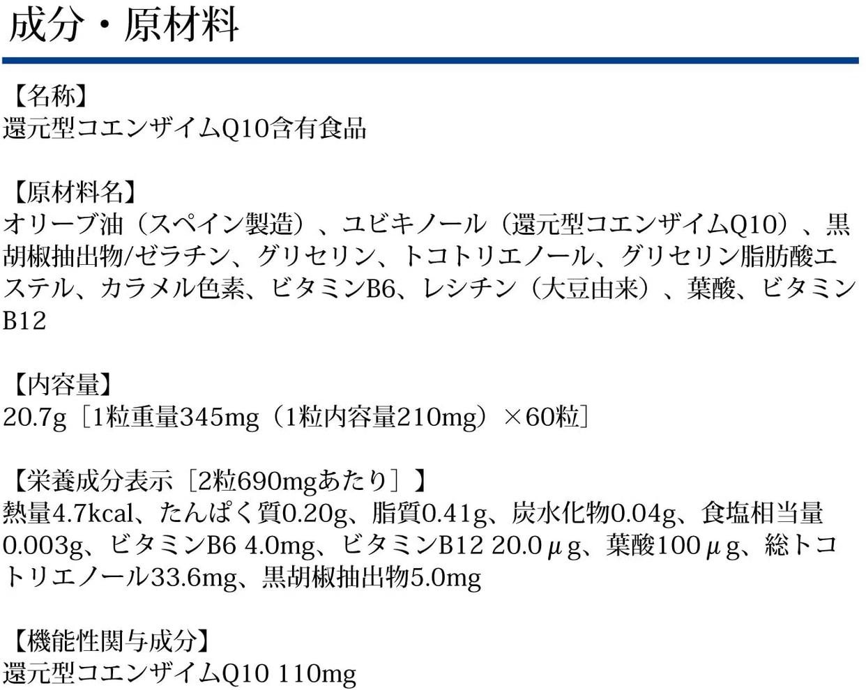 DHC(ディーエイチシー) コエンザイムQ10 ダイレクトの商品画像3