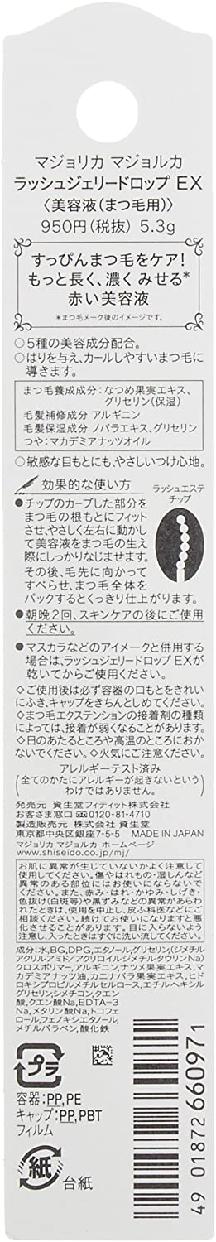 MAJOLICA MAJORCA(マジョリカ マジョルカ)ラッシュジェリードロップ EXの商品画像8