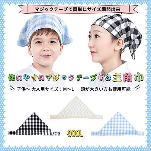 OTAKUMARKET(オタクマーケット) 三角巾 チェック柄 マジックテープ付きの商品画像2