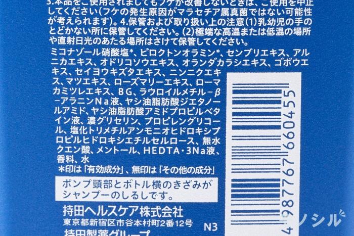 Collage(コラージュ) コラージュ フルフル スカルプシャンプーの商品画像6