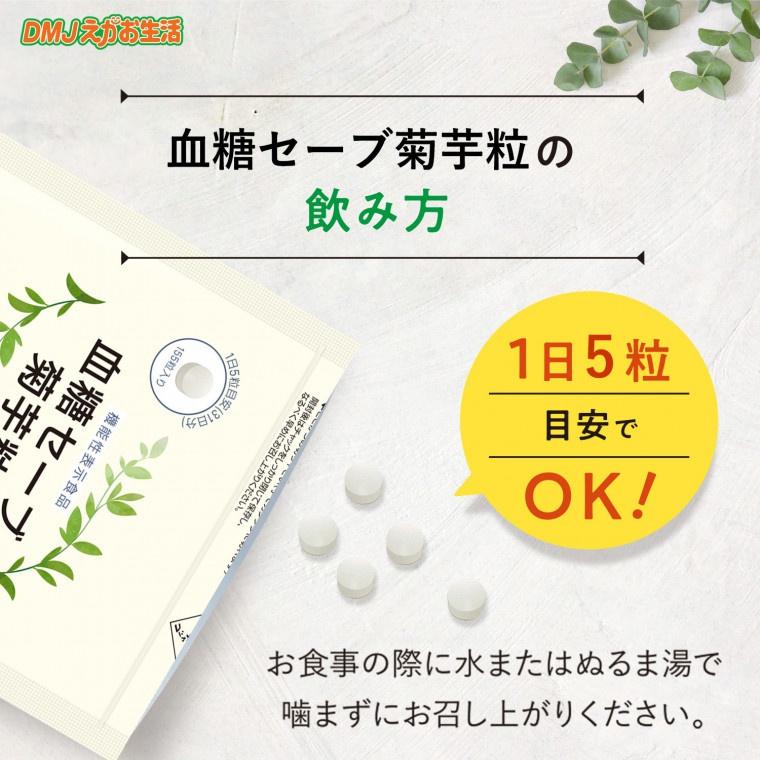 DMJえがお生活 血糖セーブ菊芋粒の商品画像4