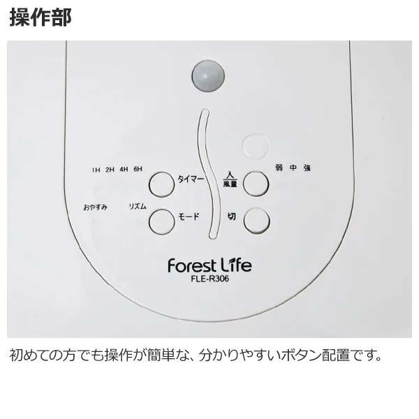 FIFTY(フィフティ) リモコン式リビング扇風機 FLE-R306の商品画像7
