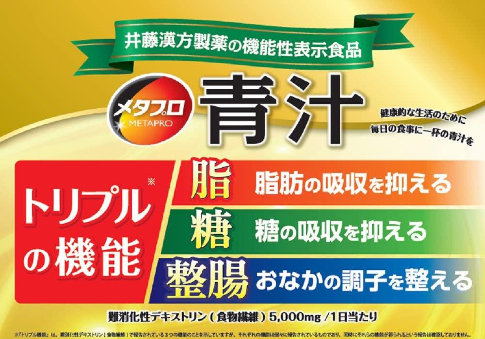井藤漢方製薬(イトウカンポウセイヤク) メタプロ青汁の商品画像13