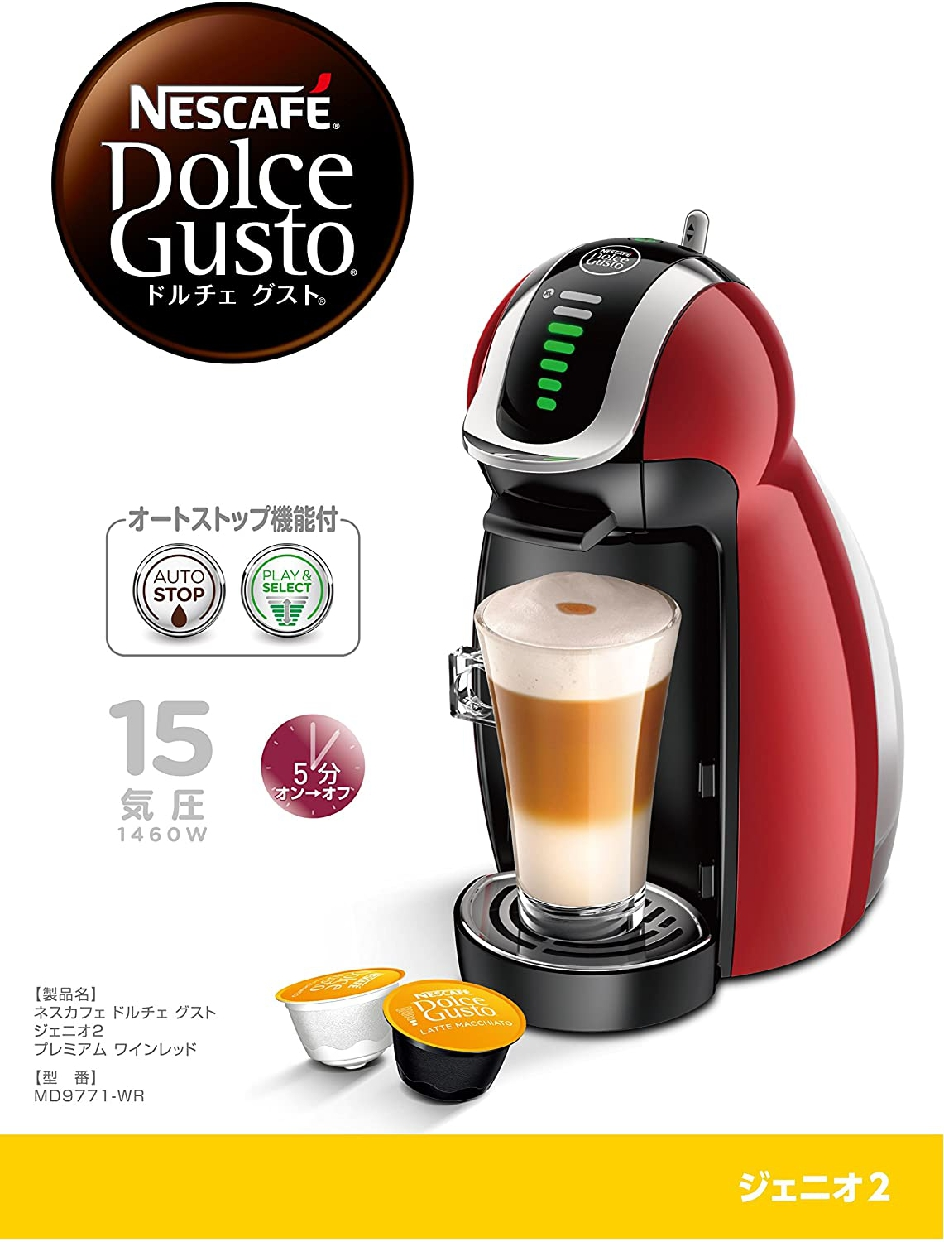Nestle(ネスレ)ジェニオ2 プレミアム MD9771の商品画像2