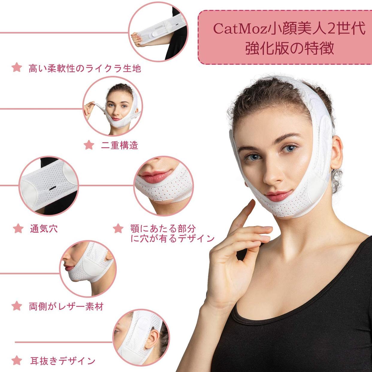 CatMoz(キャットモズ) 小顔美人第2世強化版 101010-0000の商品画像2