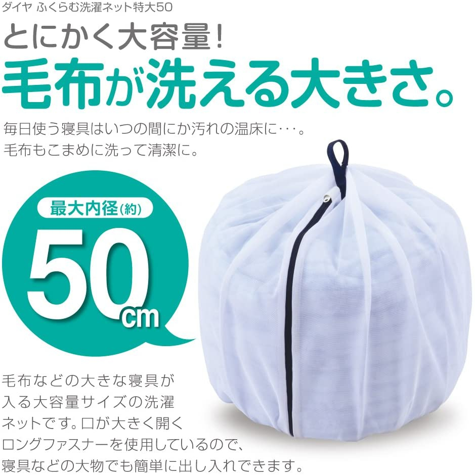 Daiya(ダイヤ) ふくらむ洗濯ネット特大50の商品画像4