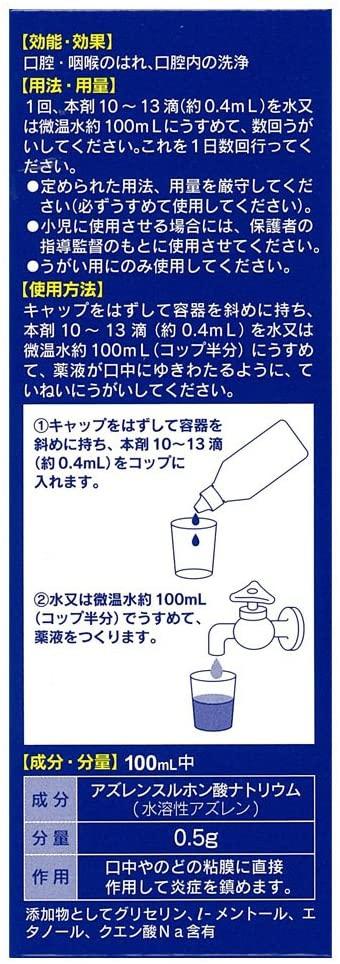 浅田飴(アサダアメ)浅田飴AZうがい薬の商品画像3