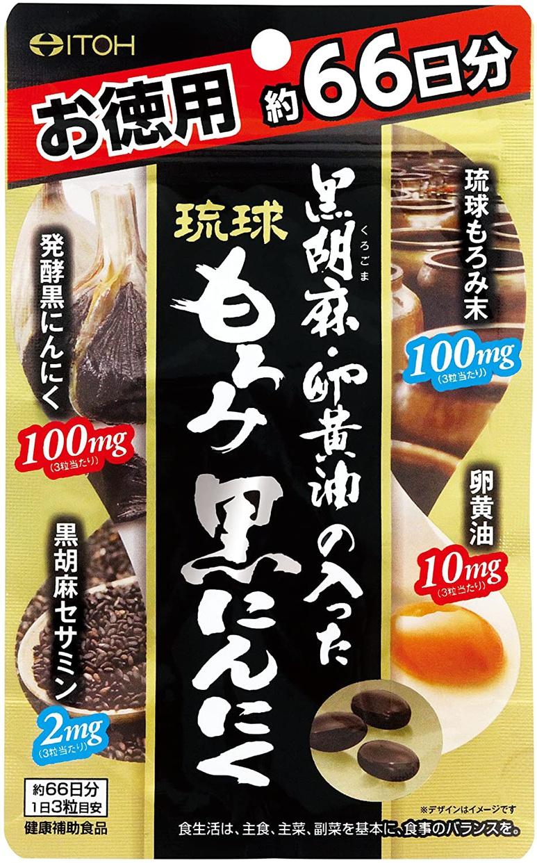 井藤漢方製薬 黒胡麻・卵黄油の入った琉球もろみ黒にんにく