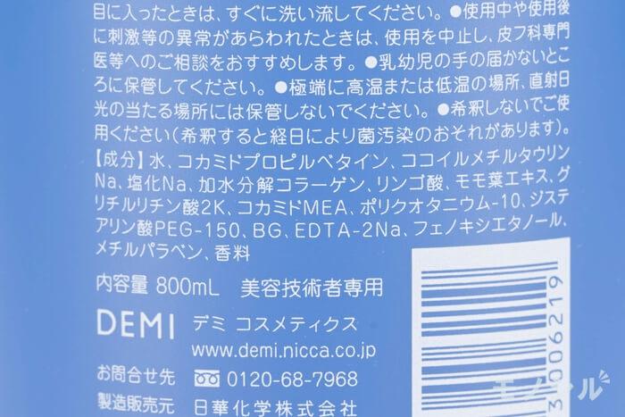MILLEUM(ミレアム) ヘアケア シャンプーの商品画像6