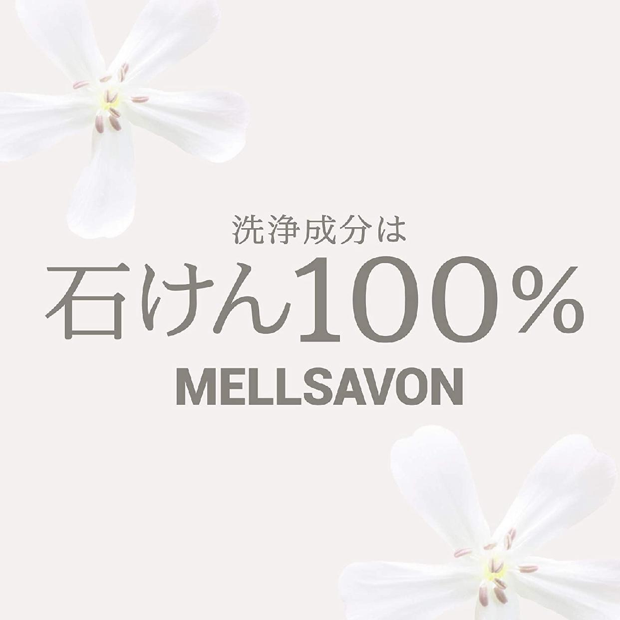 MELLSAVON(メルサボン)ボディウォッシュの商品画像5
