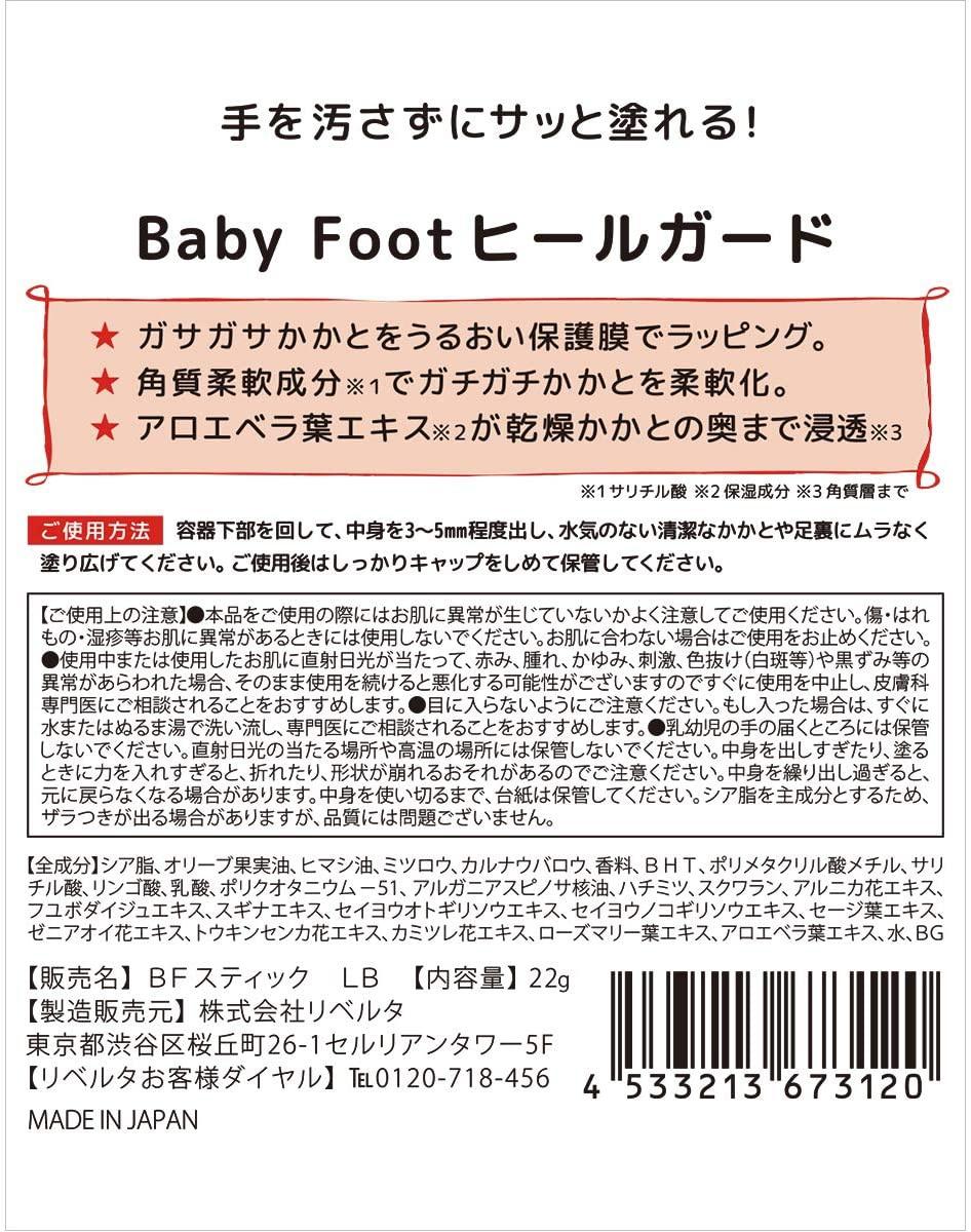 Baby Foot(ベビーフット) ヒールガードの商品画像2