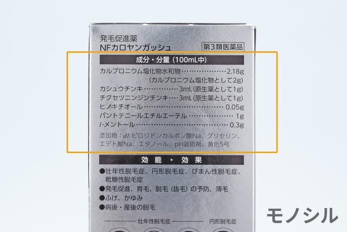 KAROYAN(カロヤン)NFカロヤンガッシュの商品画像3