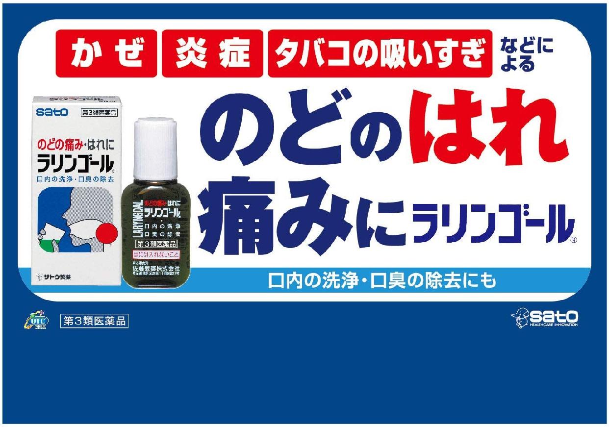 佐藤製薬(サトウ)ラリンゴールの商品画像4