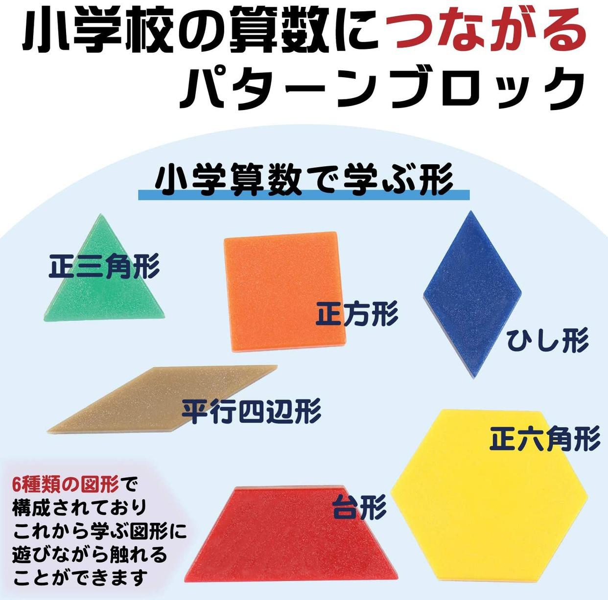 Learning Resources(ラーニングリソーシズ) パターンブロック ミニセットの商品画像4