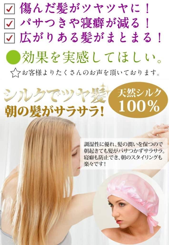 リークージャパン ナイトキャップ シルクの商品画像3