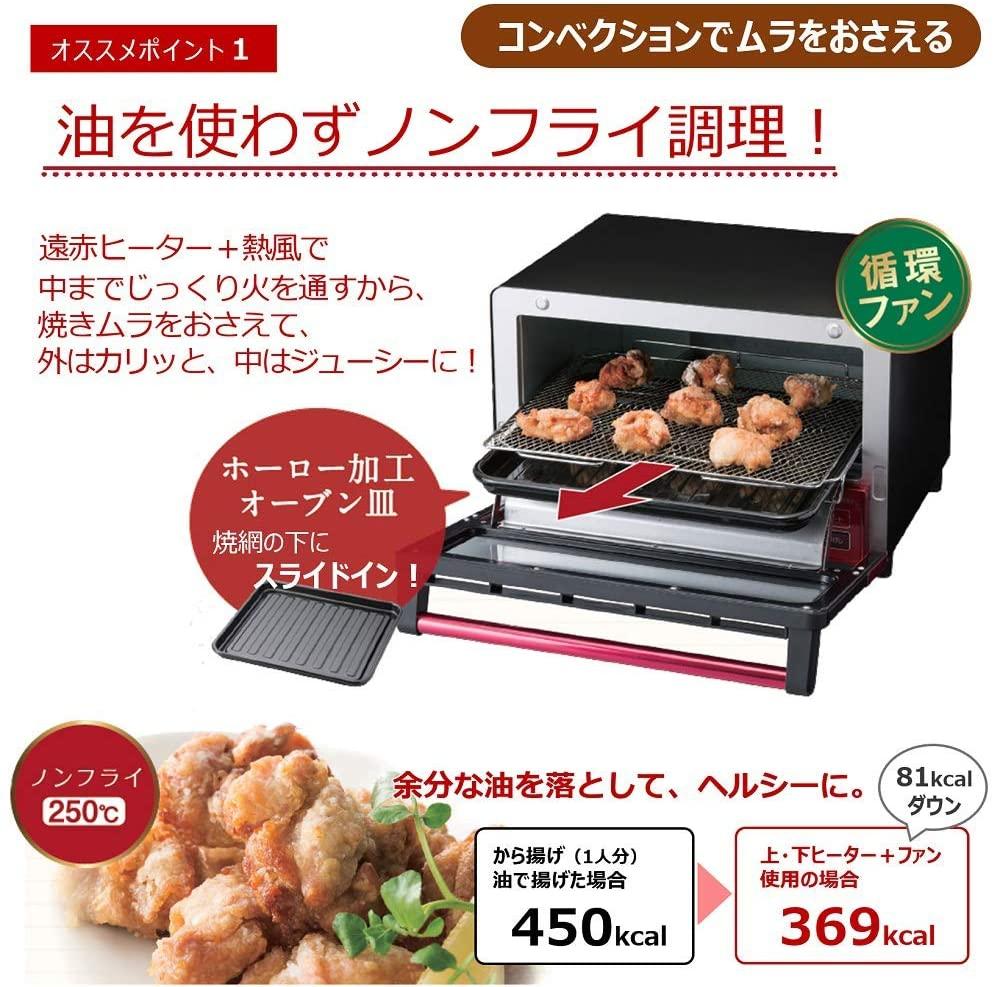 日立(ひたち)コンベクションオーブントースターHMO-F100の商品画像3
