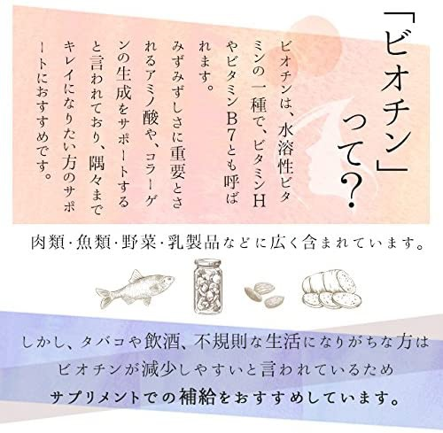 ogaland(オーガランド) ビオチンの商品画像5