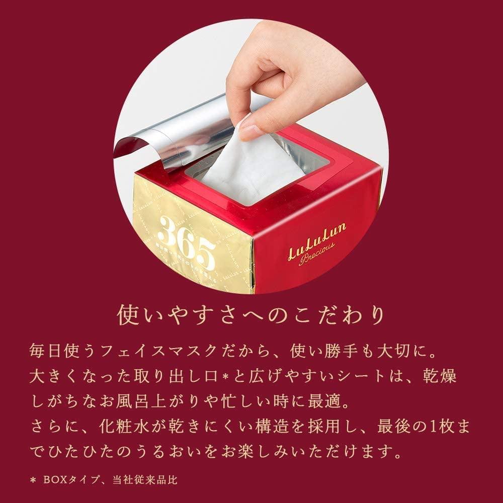LuLuLun(ルルルン) プレシャス RED 濃密保湿のREDの商品画像13