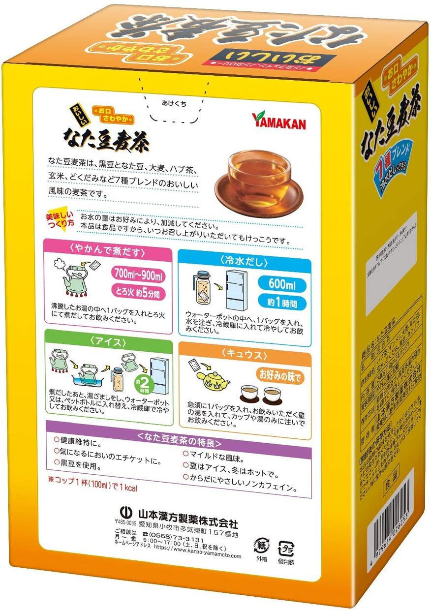 山本漢方製薬 なた豆麦茶の商品画像2