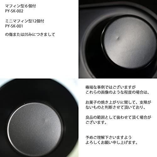 馬嶋屋菓子道具店(マジマヤ)シリコン加工 ミニマフィン天板 12P【マフィン型】ブラックの商品画像4