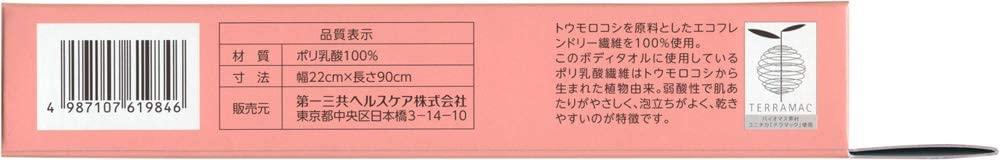 MINON(ミノン) やさしく洗う弱酸性タオルの商品画像6