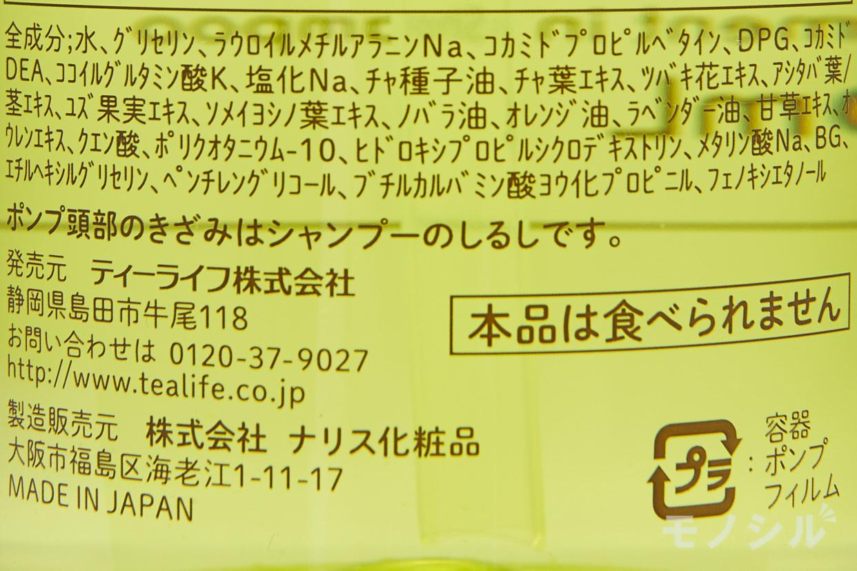 hugm(ハグム) ナチュラルシャンプーの商品の成分表