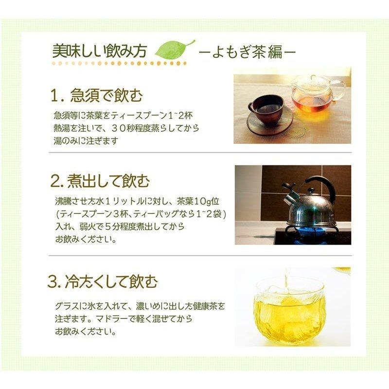 川本屋茶舗 国産よもぎ茶の商品画像8