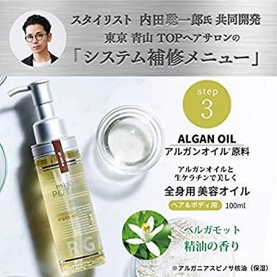 mixim POTION(ミクシム ポーション) アルガン24h美容オイルの商品画像2