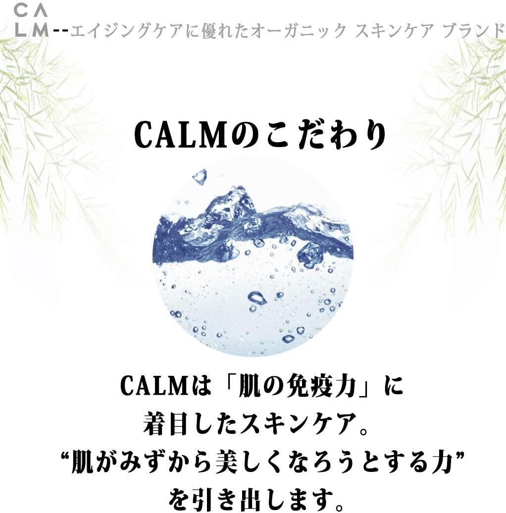 CALM(カーム) モイスチャーローションの商品画像2