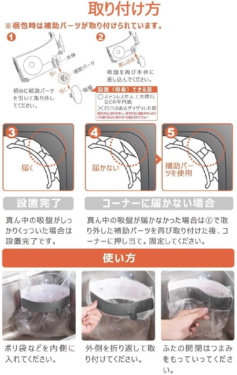 Homekirei(ホームキレイ) 三角コーナー 開閉可能生ゴミ袋ホルダーの商品画像8