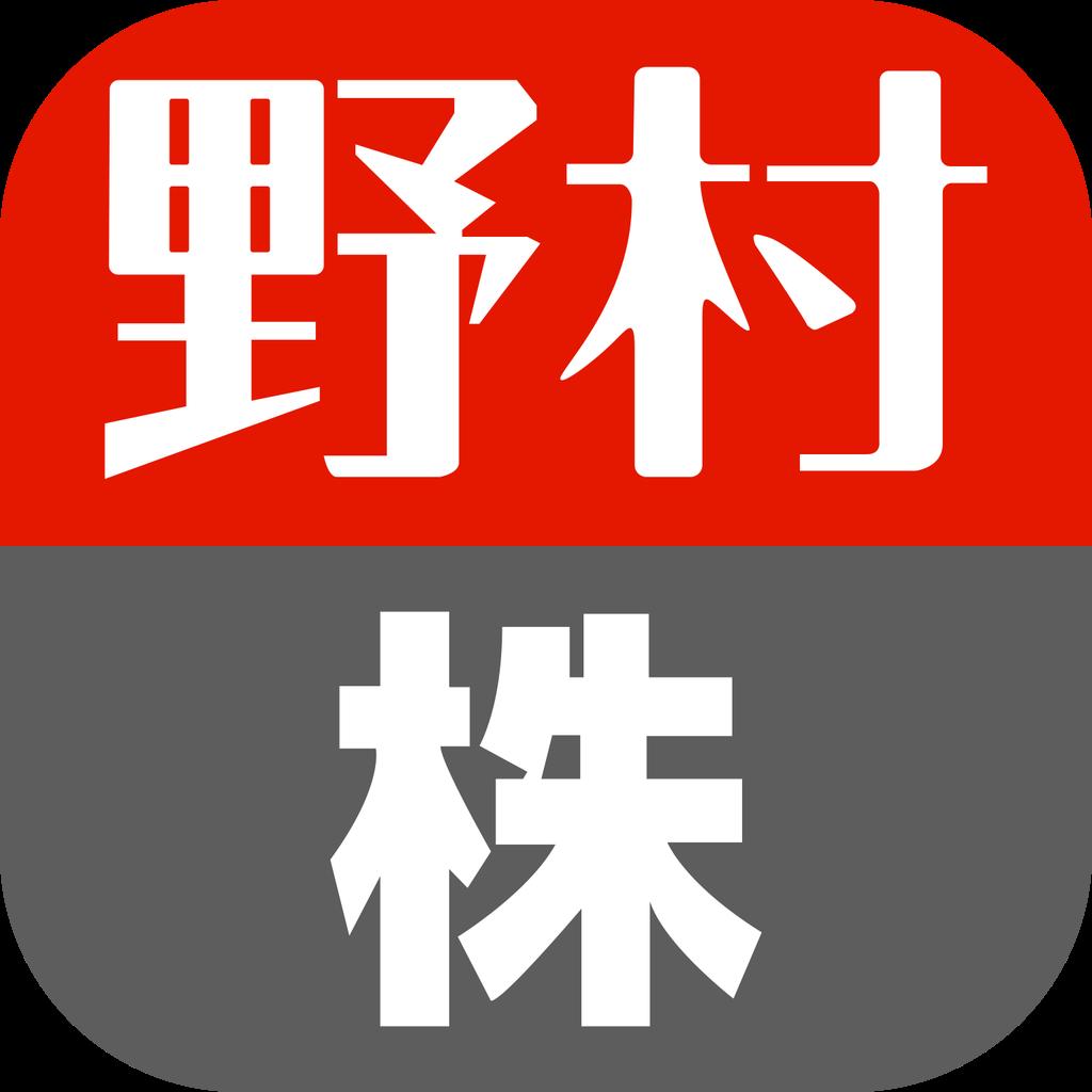 野村證券 野村株アプリの商品画像