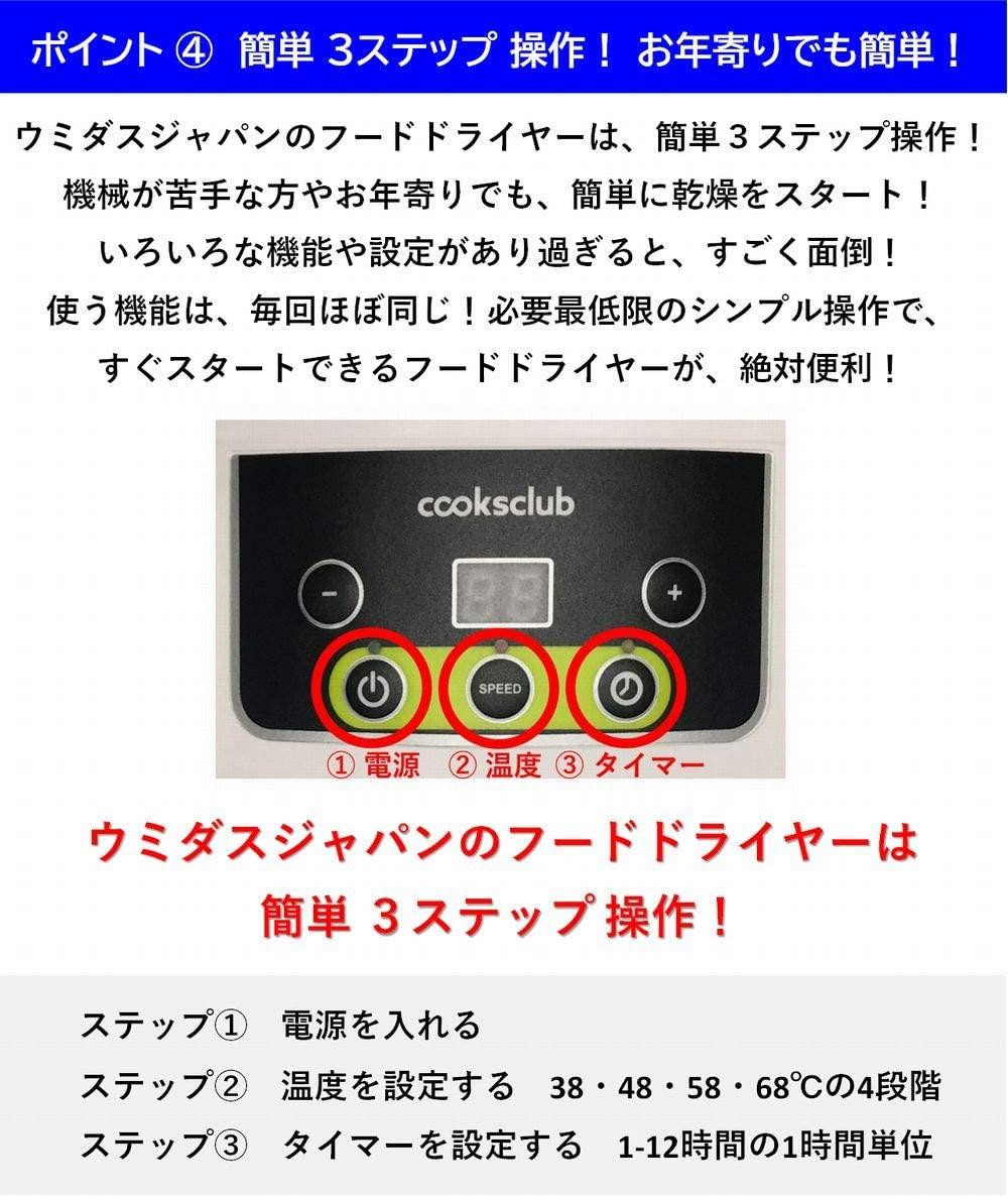 ウミダスジャパン食品乾燥機 フードドライヤー FD880Eの商品画像6