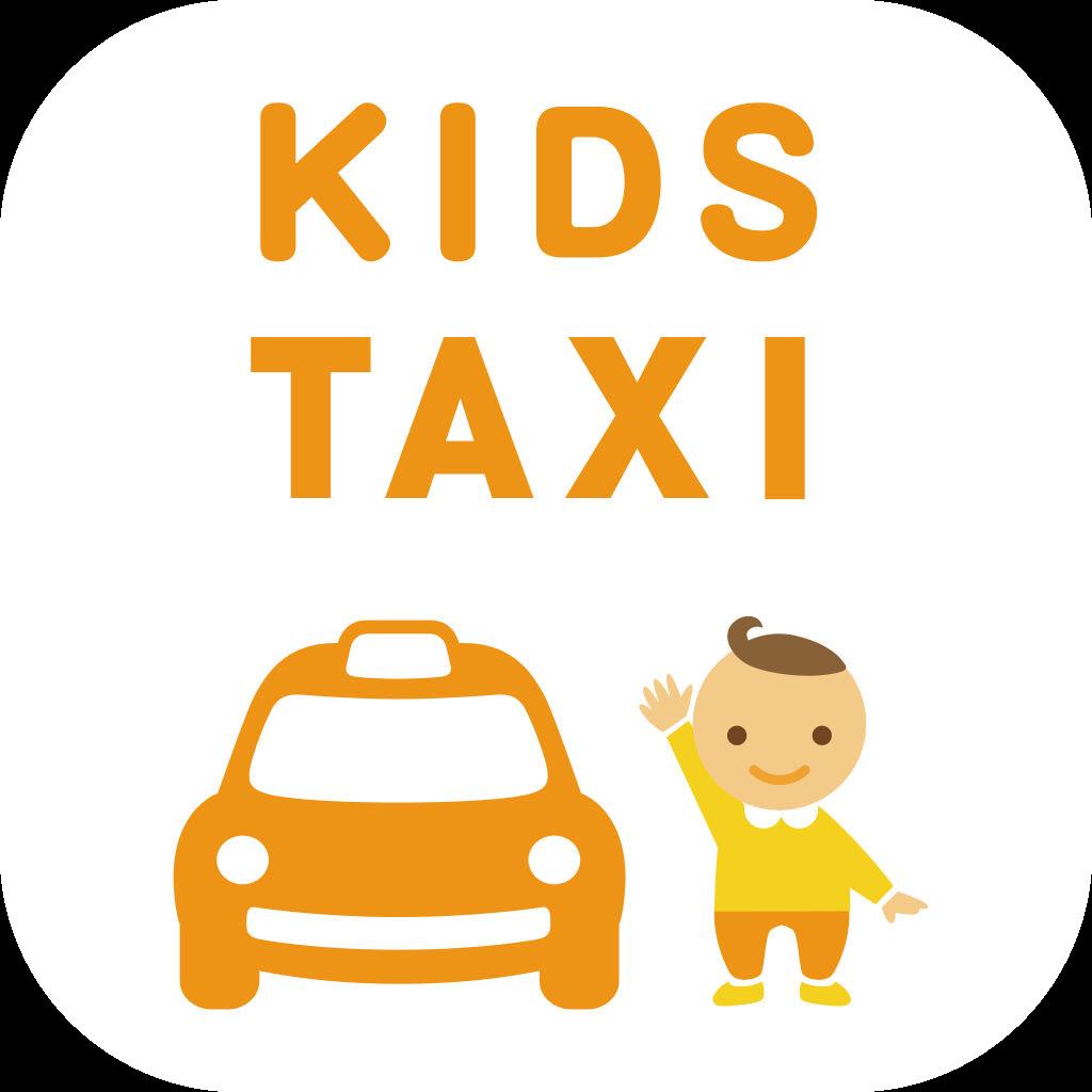 日本交通 キッズタクシーの商品画像