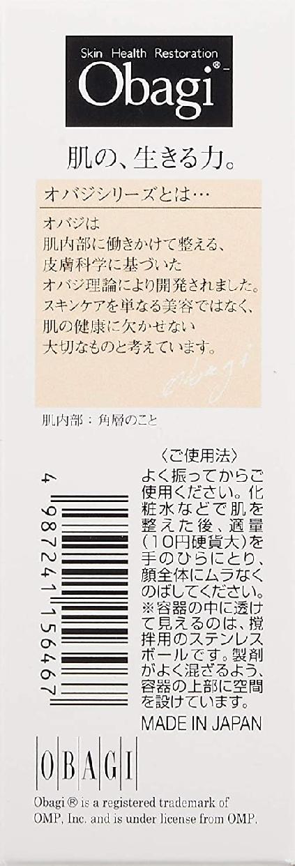 Obagi(オバジ)マルチプロテクト UV乳液の商品画像5