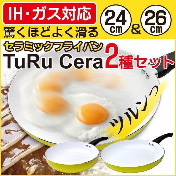 トクトク TuRu Cera 2種セットの商品画像