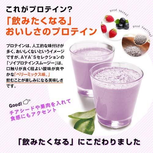 FINE(ファイン) AYA'sセレクション プロテイン ダイエット スムージーの商品画像6