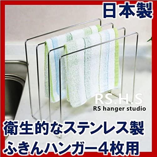 RS Hanger Studio(アールエスハンガースタジオ)スタジオ ふきん掛け 4枚用の商品画像8