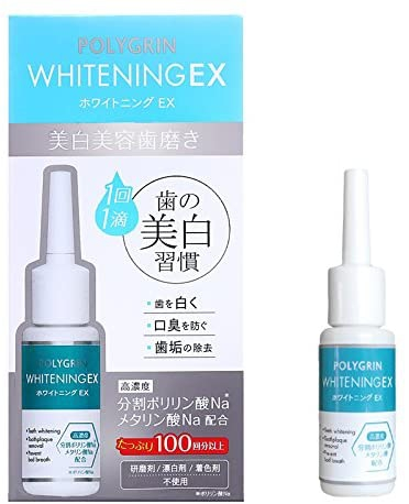 POLYGRIN(ポリグリン)美白美容歯磨き ホワイトニングEXの商品画像