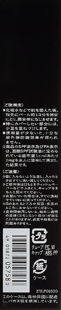 MAQuiIIAGE(マキアージュ) パーフェクトマルチベース BBの商品画像13