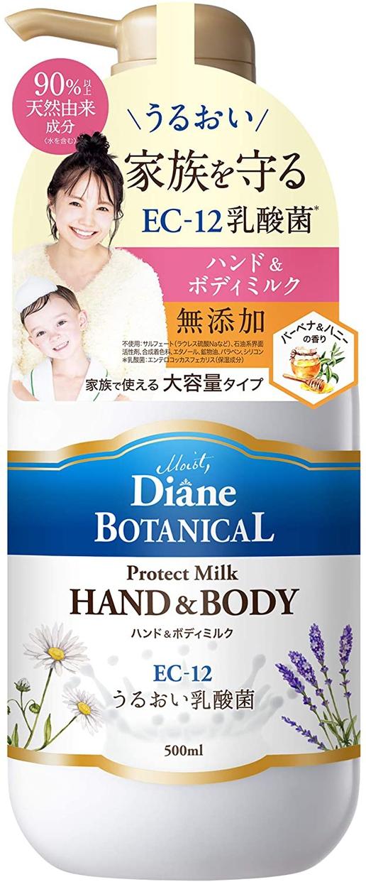 Diane(ダイアン) ボタニカル ハンド&ボディミルク プロテクト