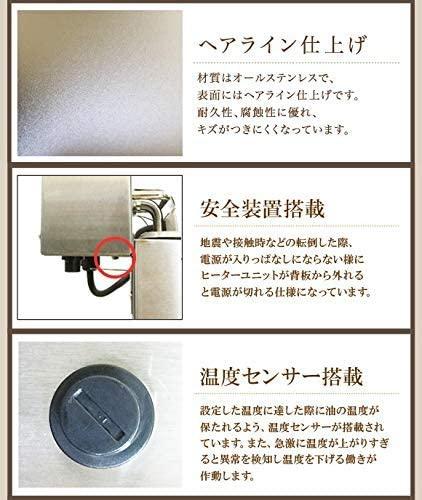 ダイシンショウジ 電気フライヤー FL-DS6 【3年保証付】 ミニフライヤー 卓上フライヤー シルバーの商品画像5