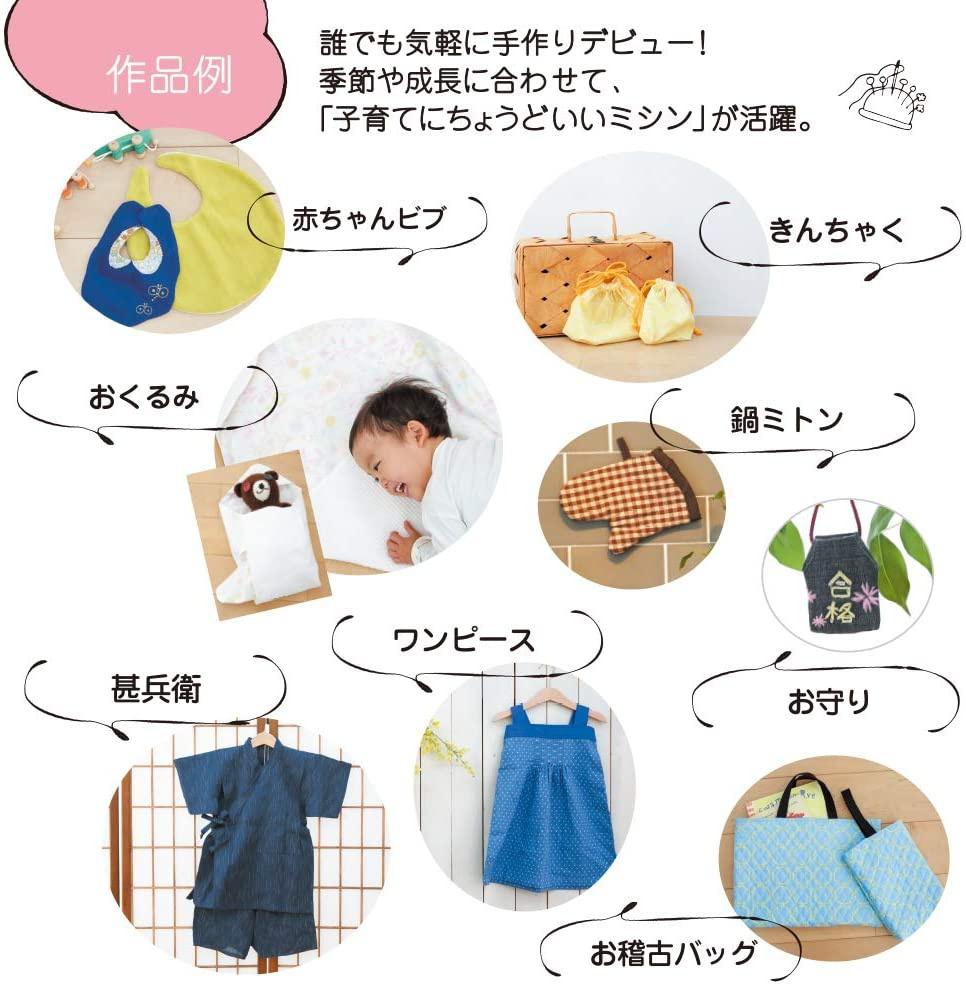 AXE YAMAZAKI(アックスヤマザキ) 子育てにちょうどいいミシン MM-10の商品画像3